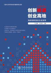 创新杨浦创业高地