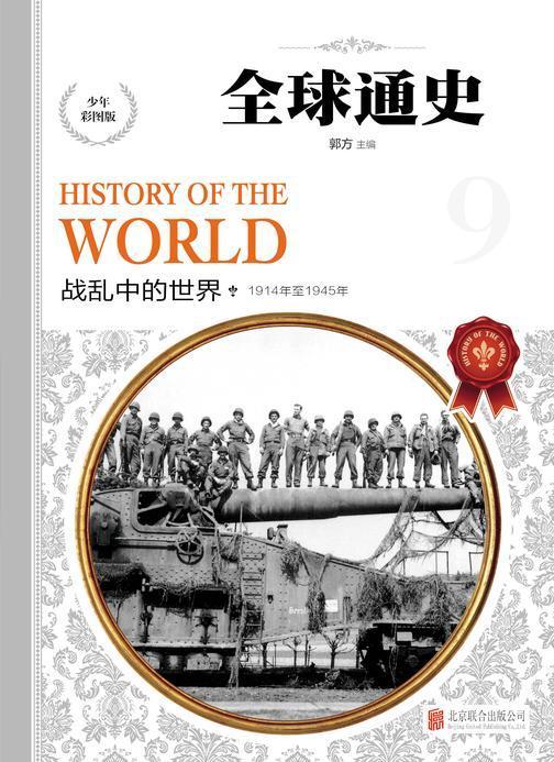 战乱中的世界(公元1914年至1945年)