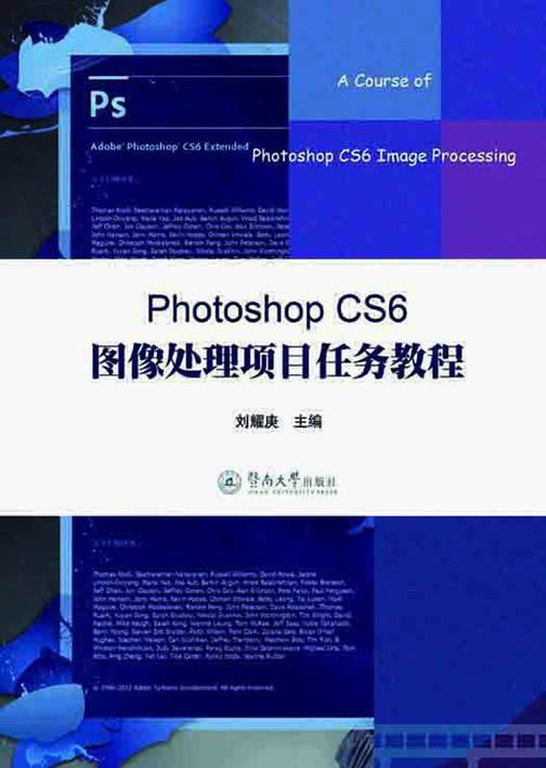 Photoshop CS6 图像处理项目任务教程