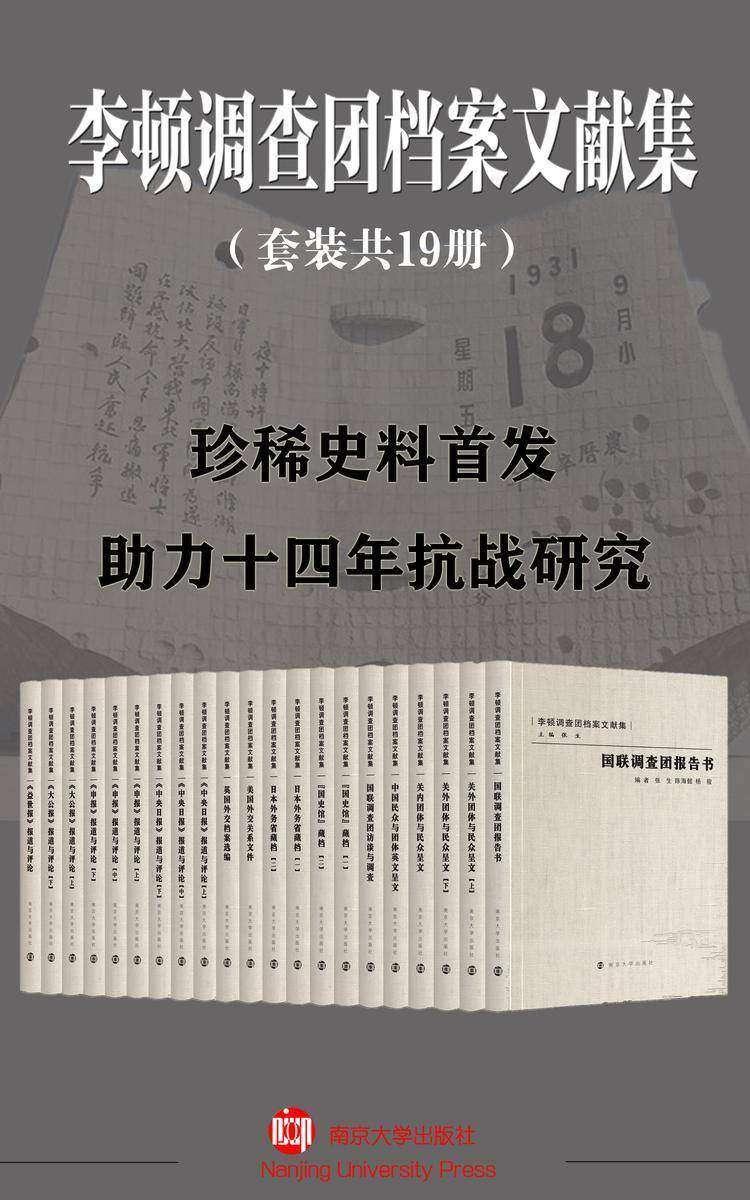 李顿调查团档案文献集(套装共19册)