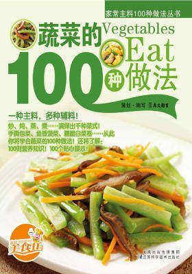 蔬菜的100种做法