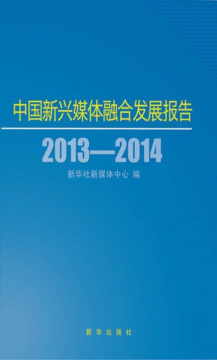 中国新兴媒体融合发展报告.2013-2014