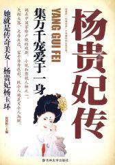 杨贵妃传:集万千宠爱于一身(试读本)