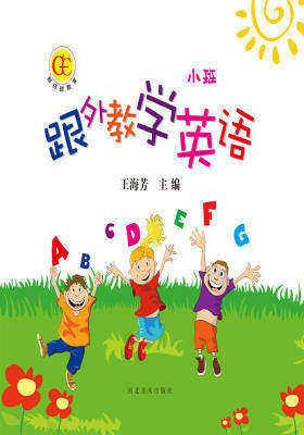 跟外教学英语(小班上下册)(仅适用PC阅读)
