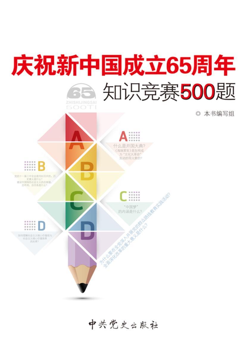 庆祝新中国成立65周年知识竞赛500题