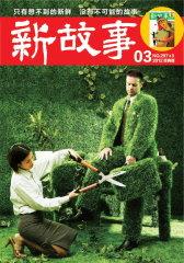 新故事·经典版 月刊 2012年03期(电子杂志)(仅适用PC阅读)