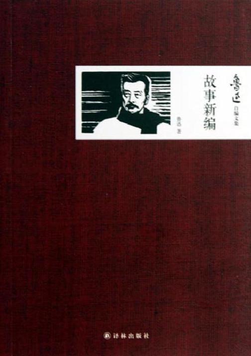 鲁迅自编文集:故事新编