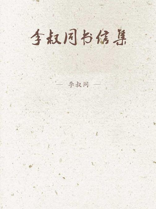 李叔同书信集