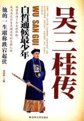 吴三桂传:白皙通候最少年(试读本)