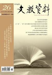 文教资料 旬刊 2011年26期(电子杂志)(仅适用PC阅读)