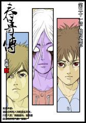 春哥传 7(仅适用PC阅读)