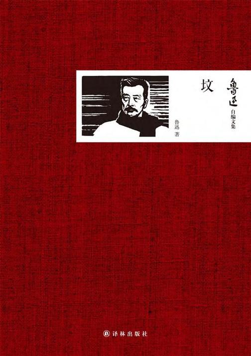 鲁迅自编文集:坟