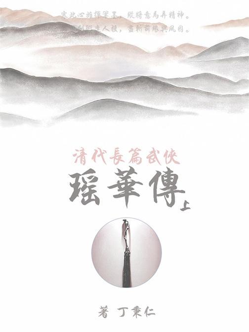 瑶华传(上)