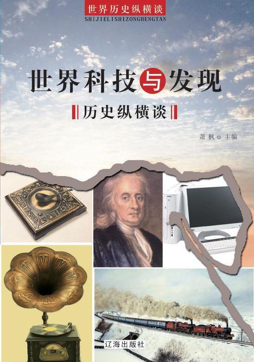 世界科技与发现历史纵横谈