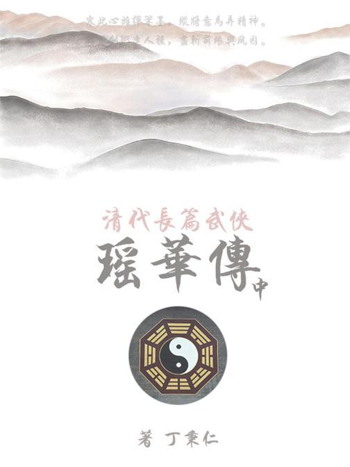 瑶华传(中)