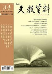 文教资料 旬刊 2011年34期(电子杂志)(仅适用PC阅读)