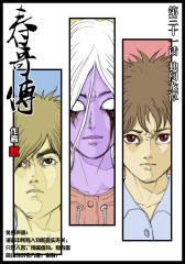 春哥传 9(仅适用PC阅读)