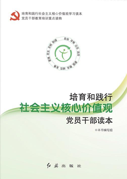 培育和践行社会主义核心价值观党员干部读本