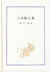 上水船乙集(试读本)