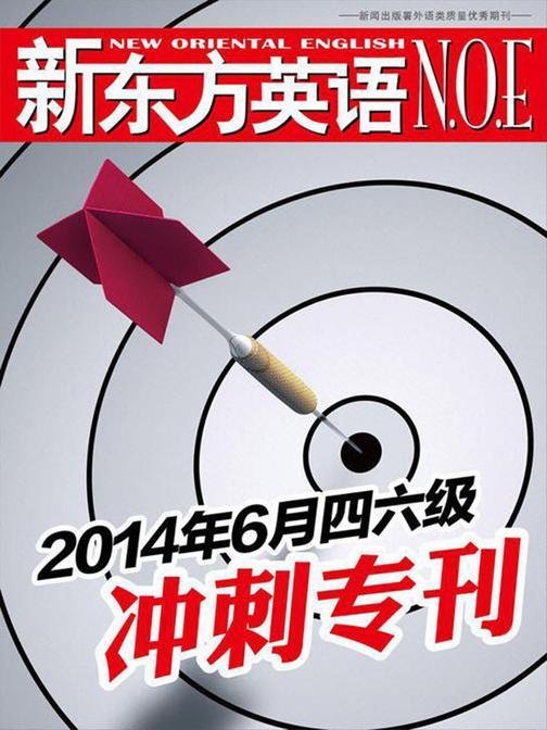 2014年6月四、六级冲刺专刊