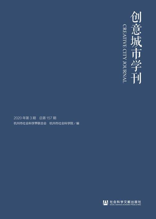 创意城市学刊(2020年第3期/总第157期)
