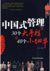 中国式管理的30个大手段和40个小细节(试读本)
