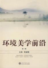 环境美学前沿(第一辑)