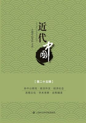近代中国第二十五辑