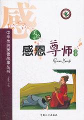 中华传统美德故事丛书-感恩尊师故事