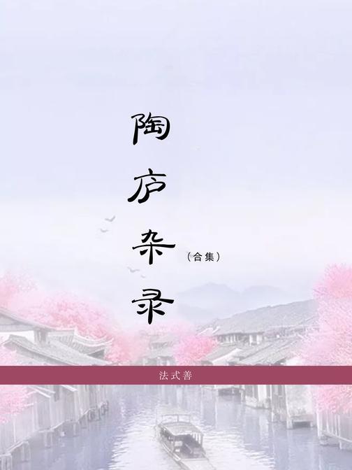陶庐杂录(合集)