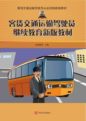 客货交通运输驾驶员继续教育新版教材