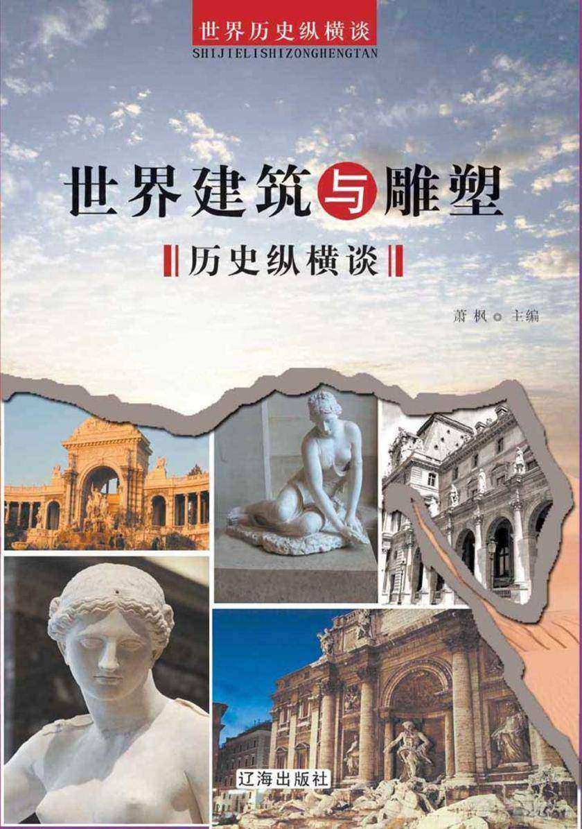 世界建筑与雕塑历史纵横谈