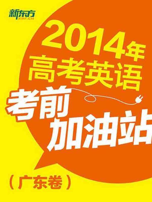2014年高考英语考前加油站(广东卷)