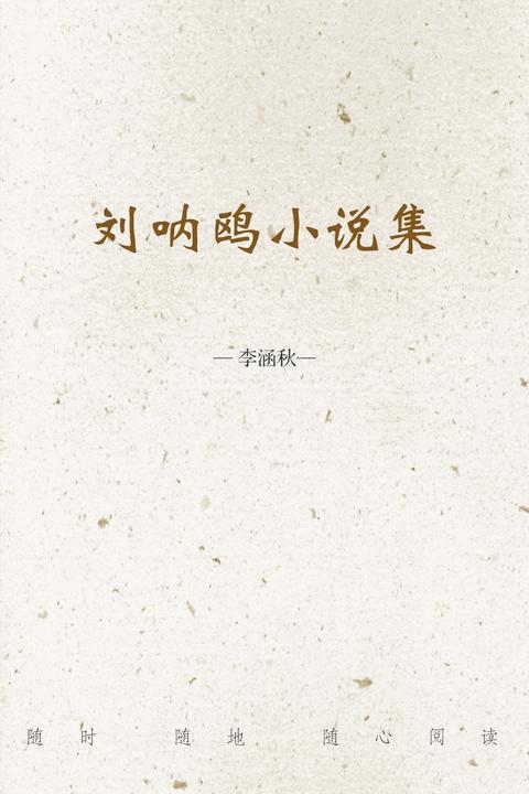 刘呐鸥小说集