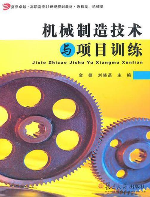 机械制造技术与项目训练(仅适用PC阅读)