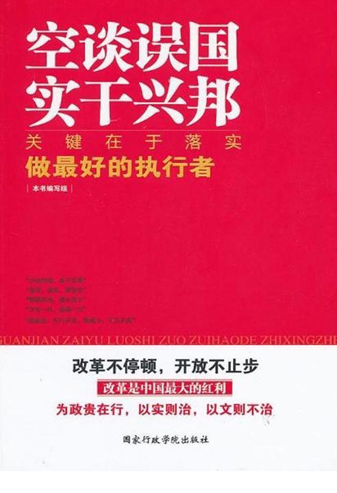 关键在于落实:做最好的执行者(2013版)