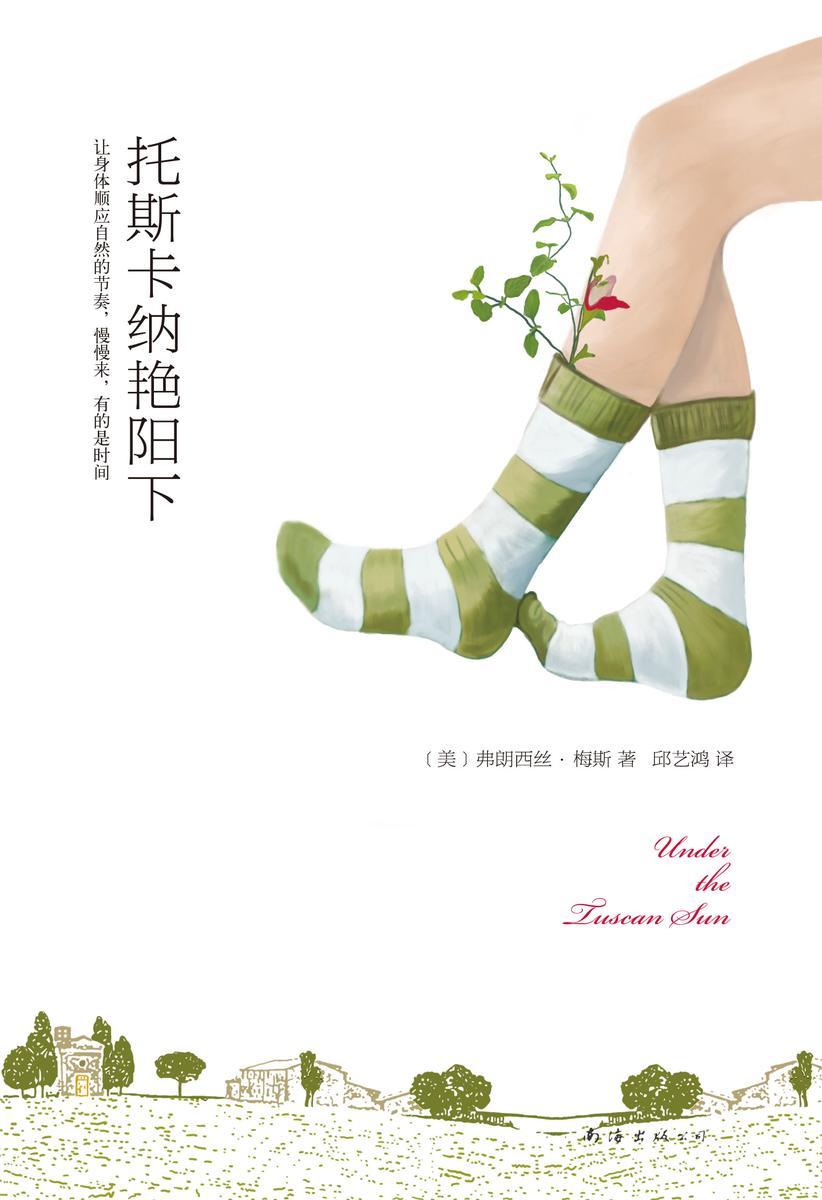 托斯卡纳艳阳下(2020版)