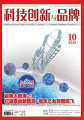 科技创新与品牌2015.10(电子杂志)