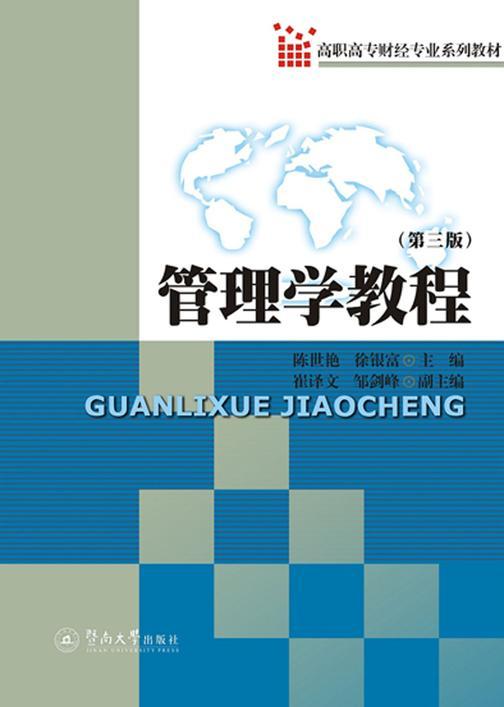 管理学教程(第三版)(高职高专财经专业系列教材)