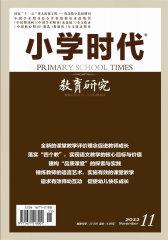 小学时代·教育研究 月刊 2011年11期(电子杂志)(仅适用PC阅读)