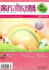 新高考·高一语数外 月刊 2011年08期(电子杂志)(仅适用PC阅读)