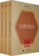 中国古代思想史论·中国近代思想史论·中国现代思想史论(全三册)——中国文库·哲学社会科学类(试读本)