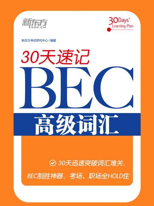 30天速记BEC高级词汇