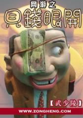 网游之见钱眼开(2)