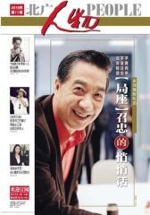 北广人物第11期(电子杂志)