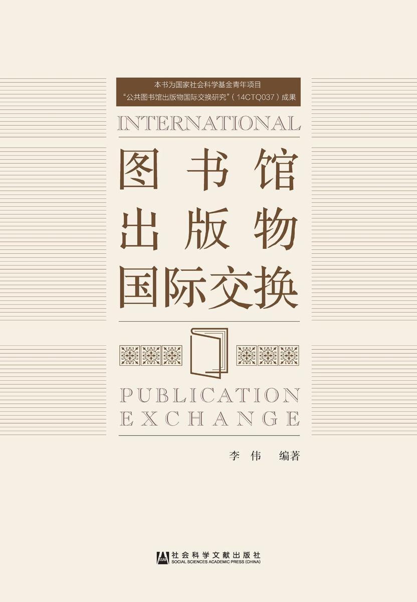 图书馆出版物国际交换