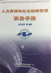 人力资源和社会保障管理实务手册2016