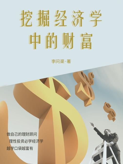 挖掘经济学中的财富