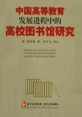 中国高等教育发展进程中的高校图书馆研究(仅适用PC阅读)