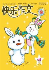 快乐作文·低年级 月刊 2011年12期(电子杂志)(仅适用PC阅读)
